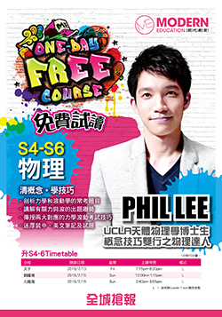 Phil Lee 物理 One-Day Free Course