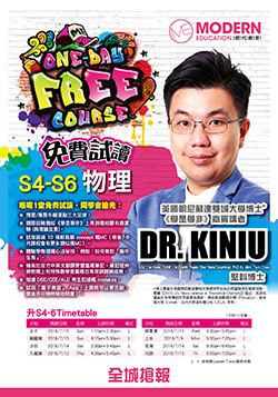 Dr. Kiniu 物理 One-Day Free Course