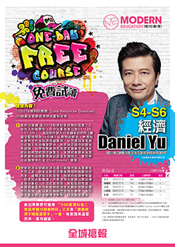 Daniel Yu 經濟 One-Day Free Course