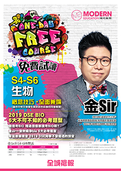 金Sir 生物 One-Day Free Course