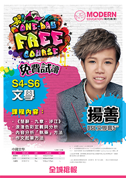 揚善 文學 One-Day Free Course