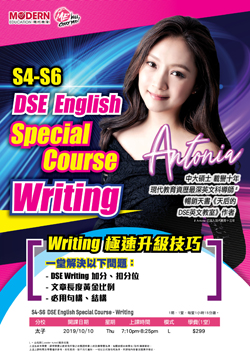 Antonia S4-S6 DSE English Special Course - Writing