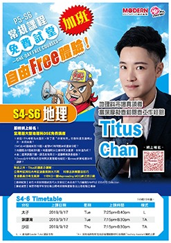 Titus Chan S4-6地理One Day Free Courses加開三班