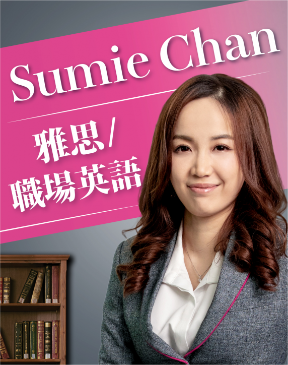 Sumie Chan (IELTS)